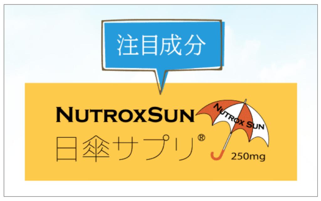 日焼け 止め クリーム サプリ インナー すく りー n