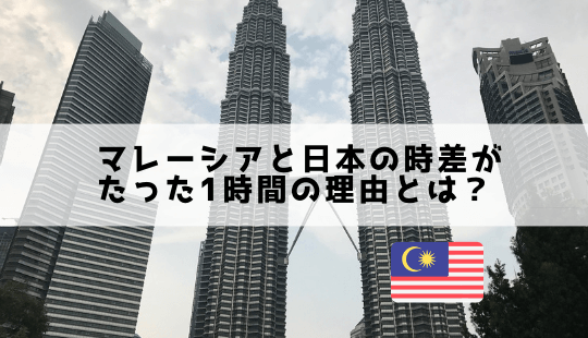 時差 マレーシア