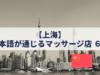 【上海】日本語が通じるマッサージ店6選。心も体もリフレッシュしよう!