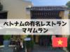 【ダナン】人気レストラン『マダムラン』で本格ベトナム料理を楽しもう!