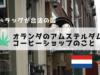 【大麻が合法の国オランダ】日本人はOK?アムステルダムのコーヒーショップ
