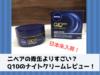 【ニベアの青缶よりすごい!?】Q10のナイトクリームの効果や値段をレビュー