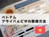 実は簡単!ベトナムの空港でアライバルビザを取得。招聘状は?費用は?