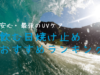【2019年最新版】安心、最強のUVケア! 飲む日焼け止めおすすめランキング10選